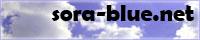 無料レンタルサーバー Sora-blue.net